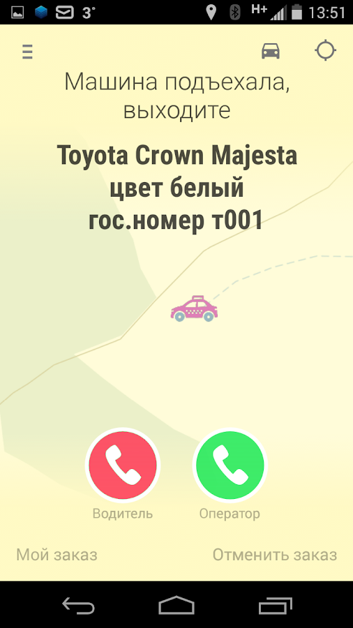 NTaxi- screenshot