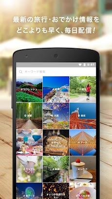 RETRIP<リトリップ>旅行・おでかけ・観光のまとめアプリのおすすめ画像2