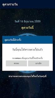ดูดวงรายวัน Aplicaciones (apk) descarga gratuita para Android/PC/Windows screenshot
