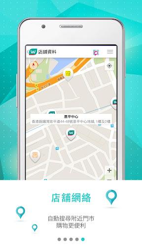 玩免費購物APP|下載香港屈臣氏电子商店 app不用錢|硬是要APP