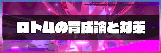 ポケモン 剣 盾 ロトム 性格