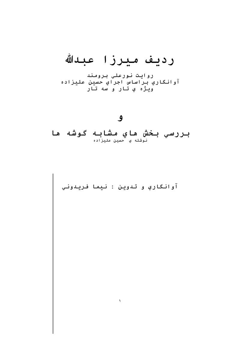 دانلود کتاب ردیف میرزا عبدالله براساس اجرای حسین علیزاده نوشته نیما فریدونی