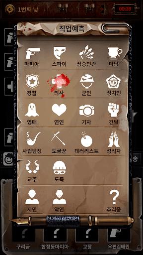 마피아42  captures d'écran 5