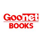 クルマ情報誌Goo-net Books