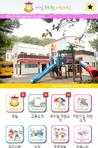 예일유치원.어린이집
