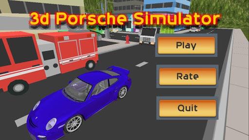 3D模擬保時捷