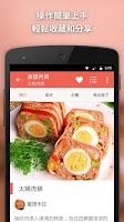 Screenshot of 愛料理