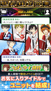 アイドルマスター SideM- screenshot thumbnail