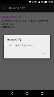 Beacon入門- screenshot thumbnail