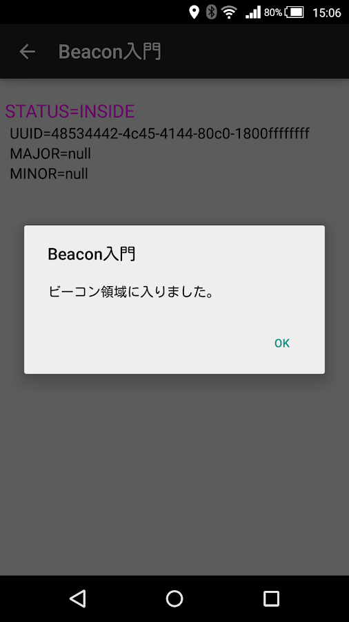 Beacon入門- screenshot