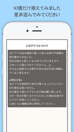 免費下載娛樂APP|目の錯覚とトリックアートで目の診断 app開箱文|APP開箱王