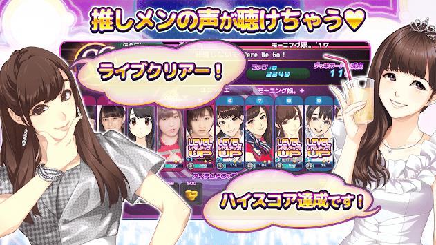 ハロプロタップライブ - 女性アイドルグループを育成して好きなメンバーで楽しめるリズムゲーム apk screenshot