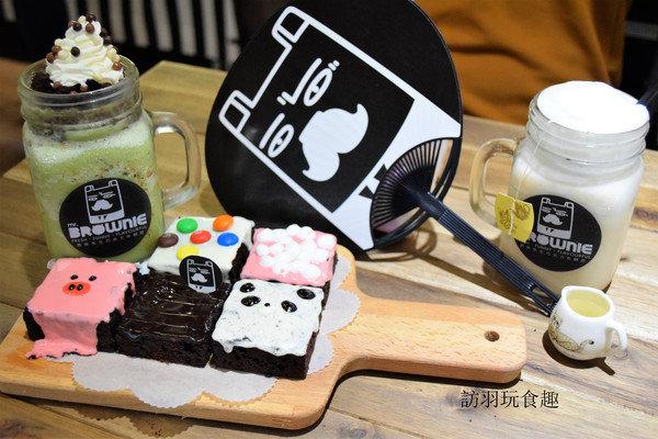 mr.BROWNIE 黑熊先生巧克力布朗尼/忠孝敦化下午茶/客製化蛋糕
