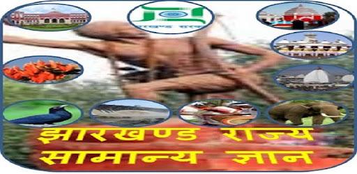 Jharkhand JPSC JSSC GK in Hindi Practice Set App - Apps on