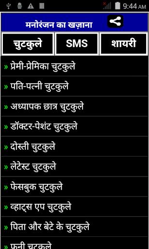 SMS Jokes Shayari Ka Khazana