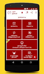 Om Tamil Calendar 2020 – Tamil Panchangam app 2020 Apk Free Download 5