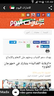 Download أخبار الامارات For PC Windows and Mac apk screenshot 21