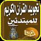 تعلم تجويد القرآن بدون نت APK