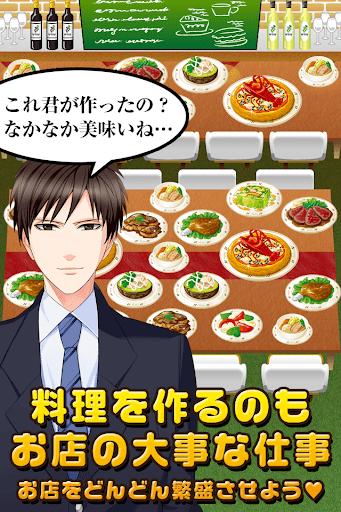 ドキドキ恋愛イタリアン(イケメン✕料理ゲーム)