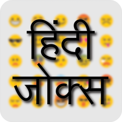 Jokes in Hindi 2017 Latest file APK Free for PC, smart TV Download