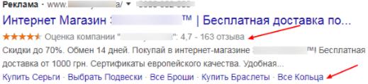 Пример объявления в выдаче Google