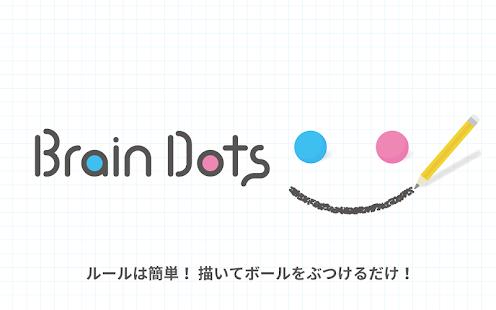 「brain dots」の画像検索結果