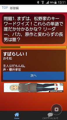クイズ検定forおそ松さん リメイクおそ松さんクイズのおすすめ画像3