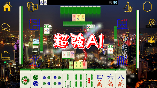 熱愛香港單機麻雀