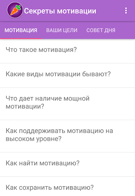 Секреты мотивации - screenshot