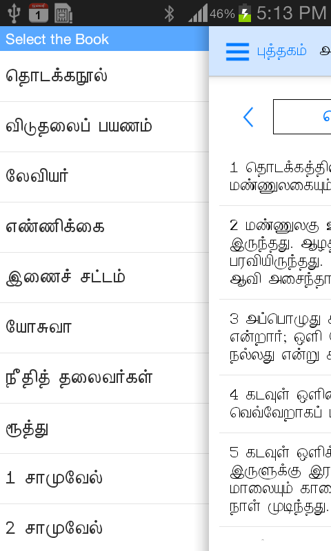 rc bible in tamil pdf