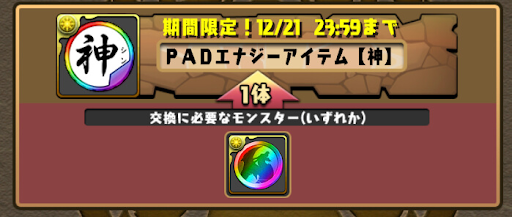 PADエナジーアイテム-虹メダル