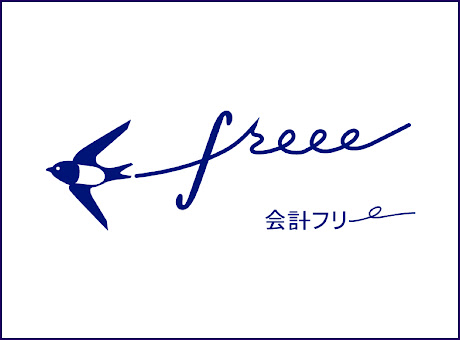 クラウド会計ソフト「freee(フリー)」