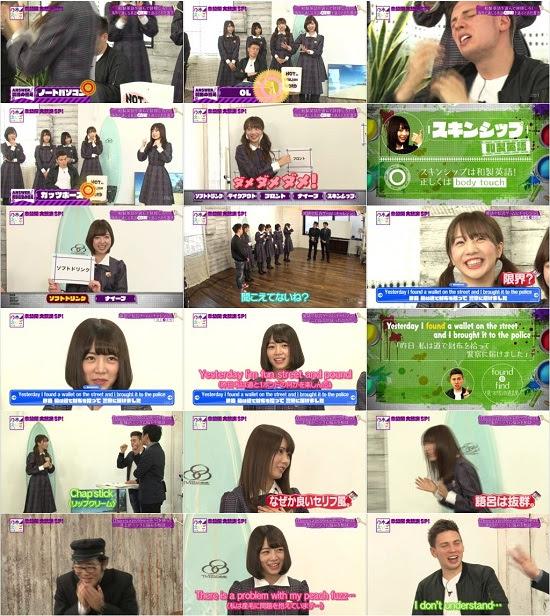 (TV-Variety)(720p) 乃木坂46えいご(のぎえいご) ep18 170528