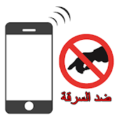 Protect phone from stolen 2015
