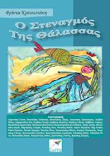 Photo: Ο στεναγμός της Θάλασσας, Φρίντα Κριτσωτάκη, Εκδόσεις Σαΐτα, Ιούλιος 2017, ISBN: 978-618-5147-94-5, Κατεβάστε το δωρεάν από τη διεύθυνση: www.saitapublications.gr/2017/07/ebook.215.html