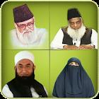 Исламские ученые лекции icon