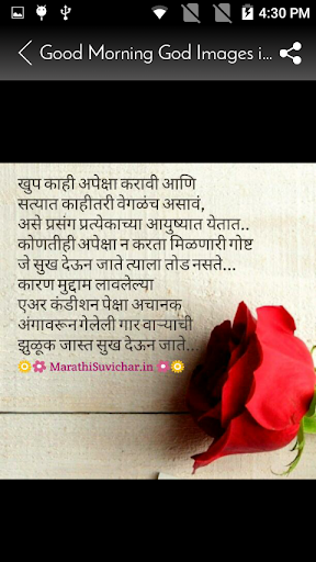 Download Good Morning God Images In Marathi With Quotes Google Play