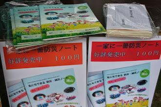 Photo: コォラクさん 詩集「青白き光」佐藤祐禎著、「私にもできる防災・減災ノートin流山」を販売。