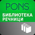 PONS Библиотека Речници icon