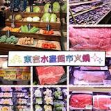 東吉水產火鍋超市(西門店)
