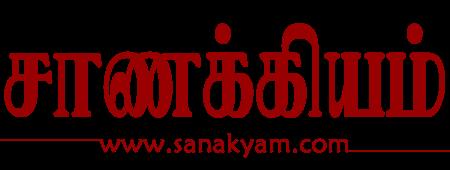 Sanakyam logo