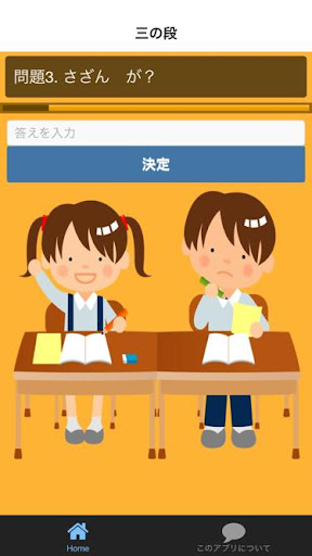 無料教育Appの九九をおぼえよう!-読み方で覚える九九(二の段~五の段編)|記事Game