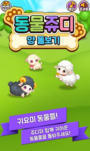 동물쥬디: 양 돌보기 키우기게임