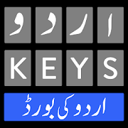 Urdu Keyboard - Fast English & Urdu Typing - اردو