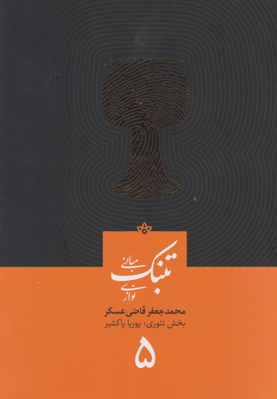 کتاب پنجم مبانی تنبکنوازی محمدجعفر قاضی عسکر