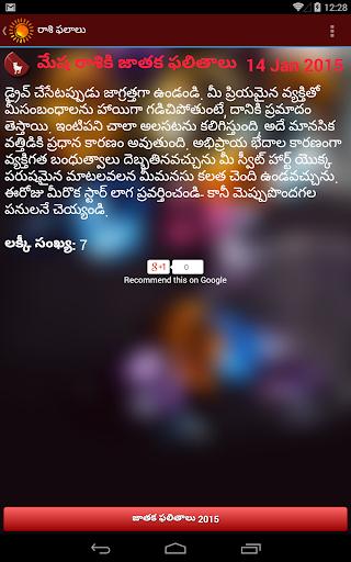 Telugu Horoscope: Rasi Phalalu screenshot 7