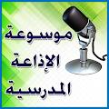 موسوعة الإذاعة المدرسية