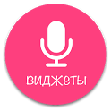 "Виджеты для ""Окей, Блокнотик"" icon"