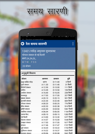 Indian Rail Hindi - u092du093eu0930u0924u0940u092f u0930u0947u0932 7.3 screenshots 8