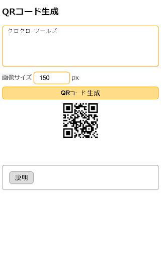 玩工具App|QRコード生成免費|APP試玩